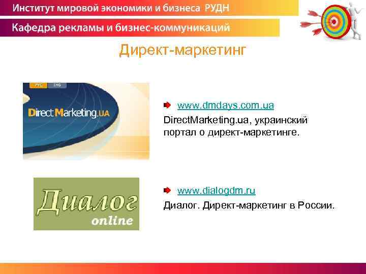 Директ-маркетинг www. dmdays. com. ua Direct. Marketing. ua, украинский портал о директ-маркетинге. www. dialogdm.
