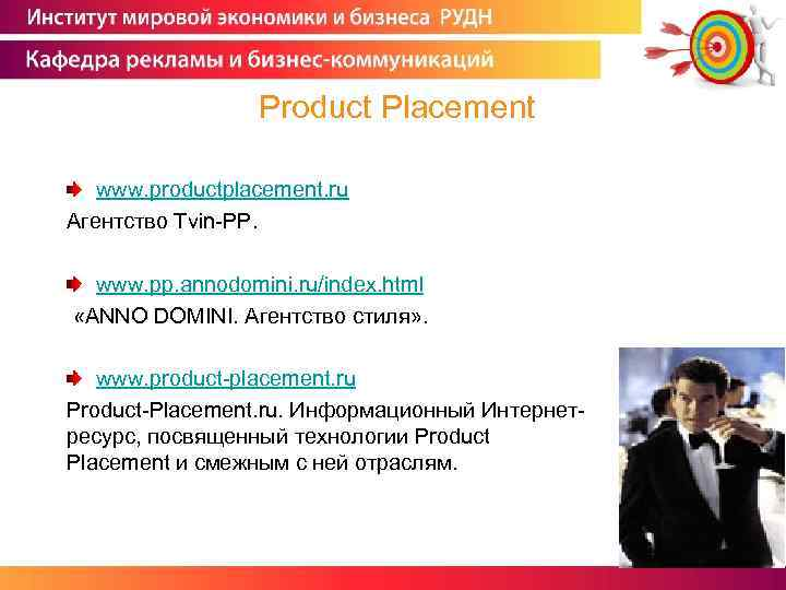Product Placement www. productplacement. ru Агентство Tvin-PP. www. pp. annodomini. ru/index. html «ANNO