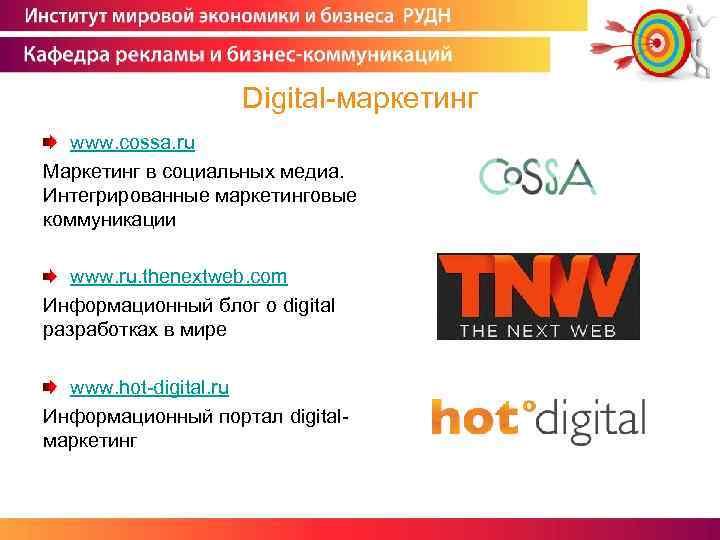 Digital-маркетинг www. cossa. ru Маркетинг в социальных медиа. Интегрированные маркетинговые коммуникации www. ru. thenextweb.