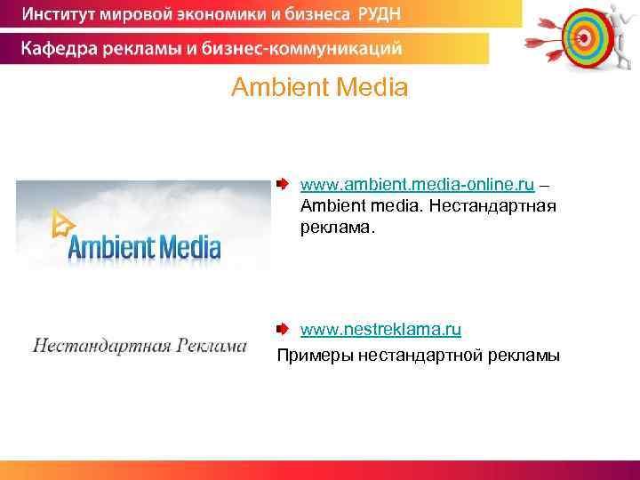 Ambient Media www. ambient. media-online. ru – Ambient media. Нестандартная реклама. www. nestreklama. ru