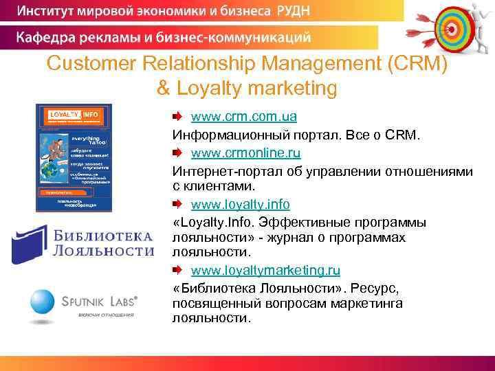 Customer Relationship Management (CRM) & Loyalty marketing www. crm. com. ua Информационный портал. Все