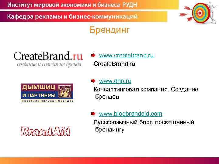 Брендинг www. createbrand. ru Create. Brand. ru www. dnp. ru Консалтинговая компания. Создание брендов
