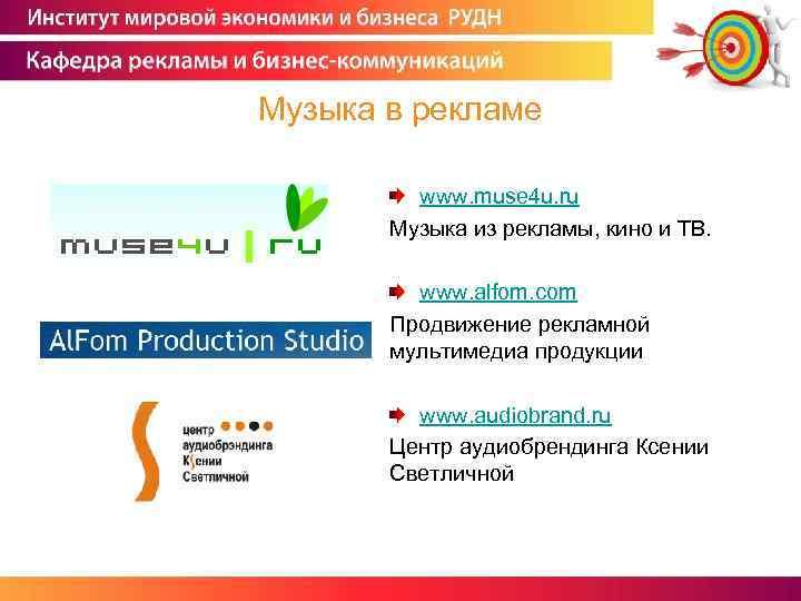 Музыка в рекламе www. muse 4 u. ru Музыка из рекламы, кино и ТВ.