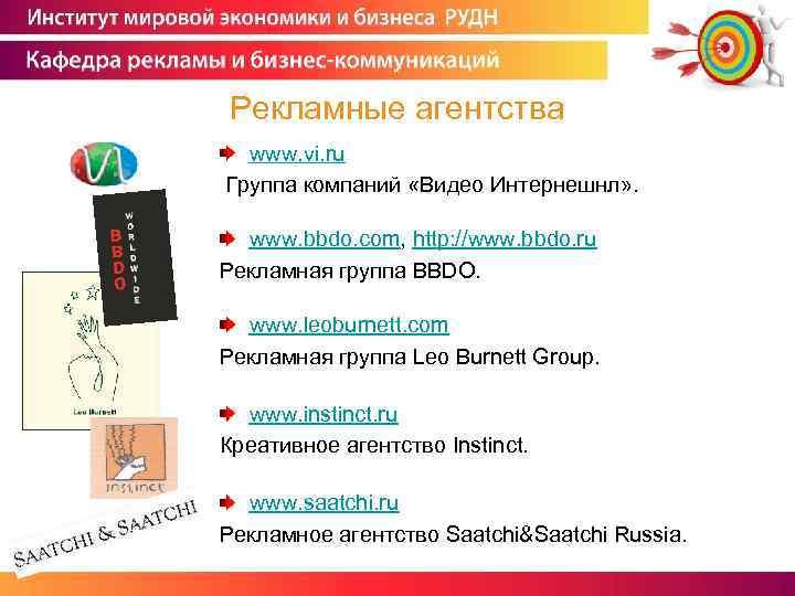 Рекламные агентства www. vi. ru Группа компаний «Видео Интернешнл» . www. bbdo. com, http: