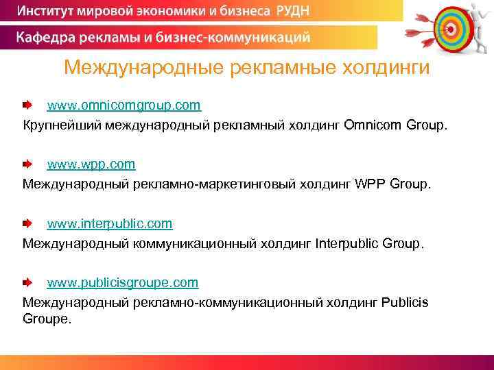 Международные рекламные холдинги www. omnicomgroup. com Крупнейший международный рекламный холдинг Omnicom Group. www. wpp.