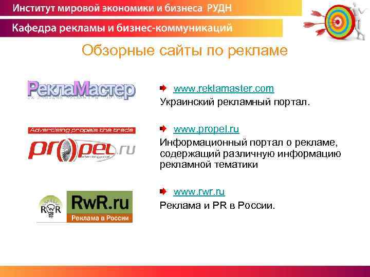 Обзорные сайты по рекламе www. reklamaster. com Украинский рекламный портал. www. propel. ru Информационный