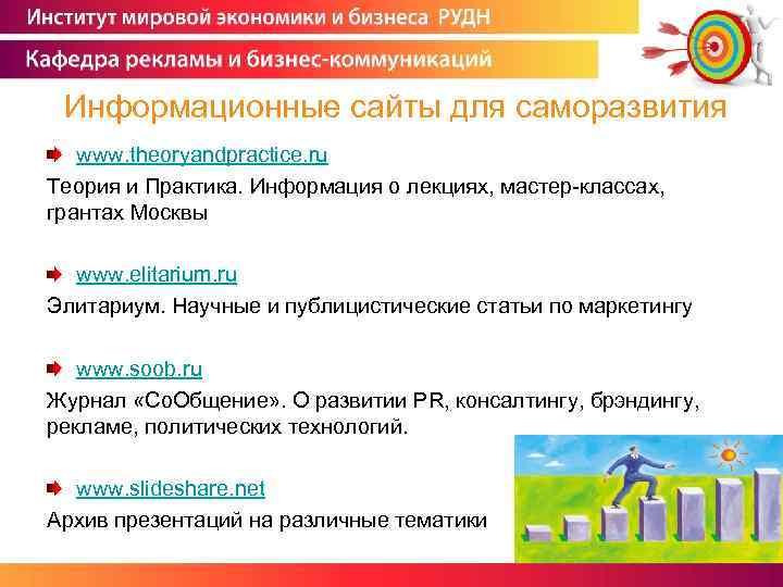Информационные сайты для саморазвития www. theoryandpractice. ru Теория и Практика. Информация о лекциях,