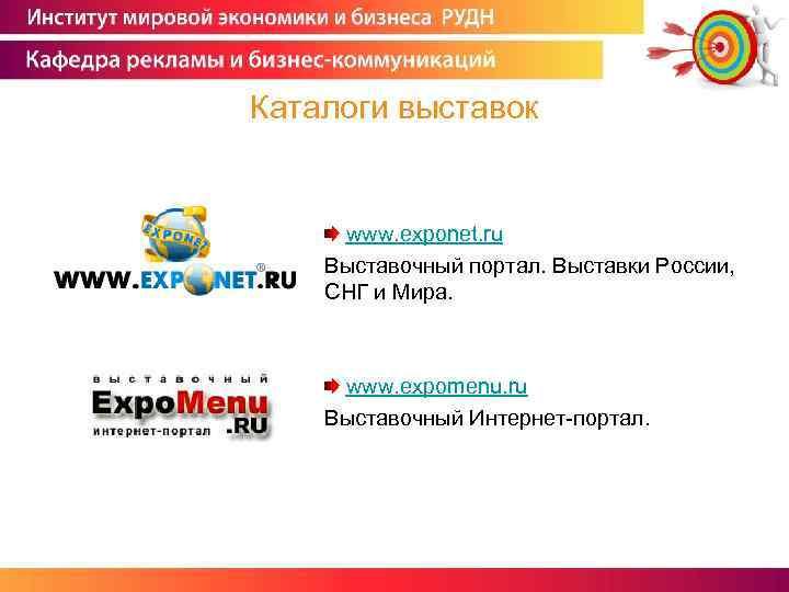 Каталоги выставок www. exponet. ru Выставочный портал. Выставки России, СНГ и Мира. www. expomenu.