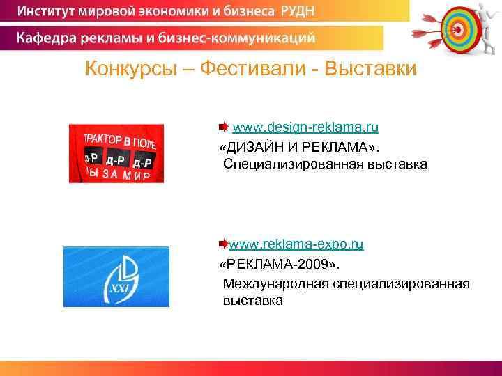 Конкурсы – Фестивали - Выставки www. design-reklama. ru «ДИЗАЙН И РЕКЛАМА» . Специализированная выставка