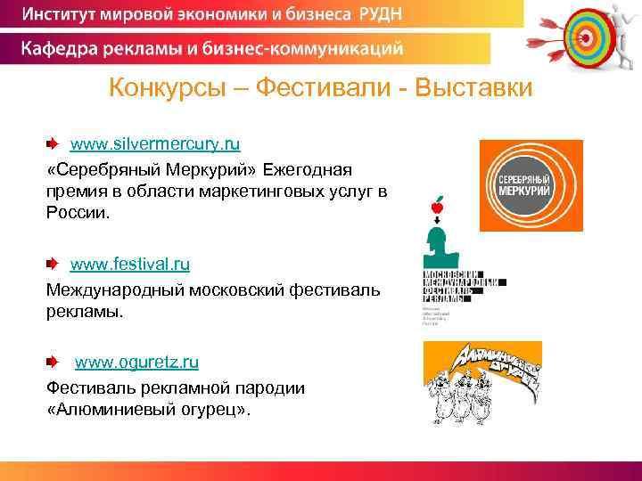 Конкурсы – Фестивали - Выставки www. silvermercury. ru «Серебряный Меркурий» Ежегодная премия в области
