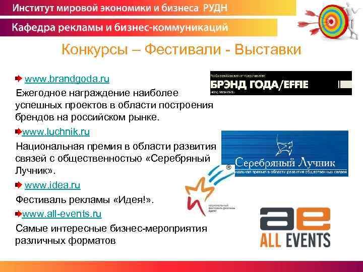 Конкурсы – Фестивали - Выставки www. brandgoda. ru Ежегодное награждение наиболее успешных проектов в