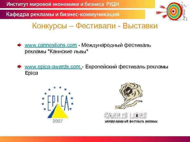 Конкурсы – Фестивали - Выставки www. canneslions. com - Международный фестиваль рекламы