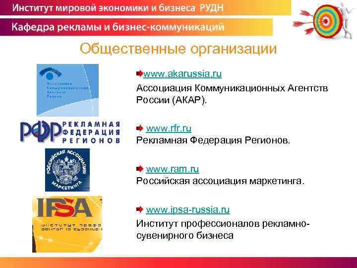 Общественные организации www. akarussia. ru Ассоциация Коммуникационных Агентств России (АКАР). www. rfr. ru Рекламная