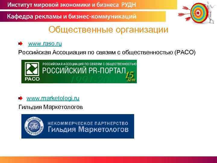 Общественные организации www. raso. ru Российская Ассоциация по связям с общественностью (РАСО) www. marketologi.