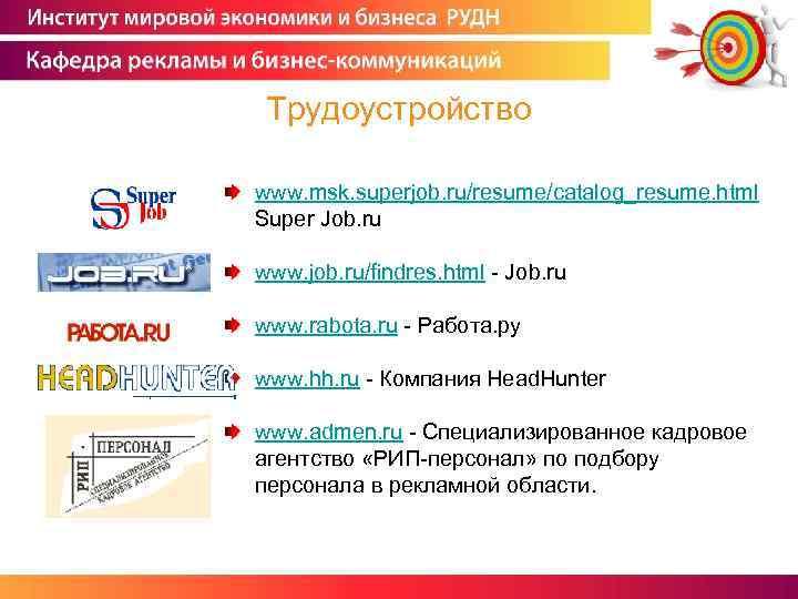 Трудоустройство www. msk. superjob. ru/resume/catalog_resume. html Super Job. ru www. job. ru/findres. html -