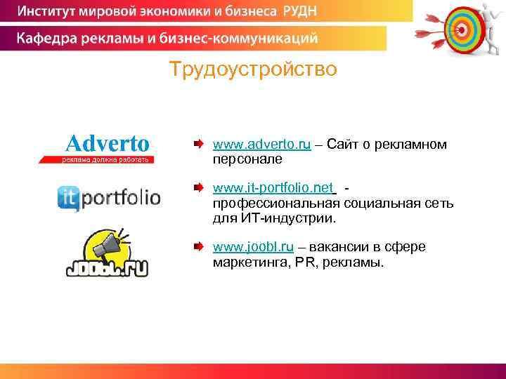 Трудоустройство www. adverto. ru – Сайт о рекламном персонале www. it-portfolio. net - профессиональная