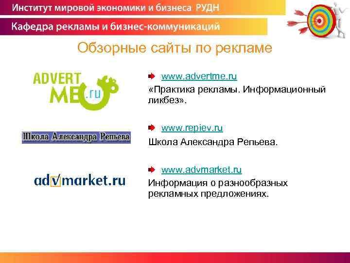 Обзорные сайты по рекламе www. advertme. ru «Практика рекламы. Информационный ликбез» . www. repiev.