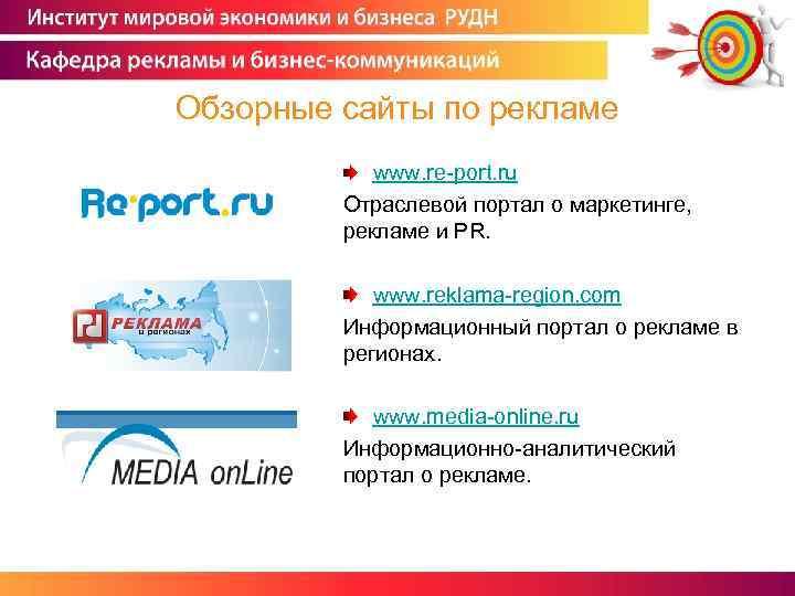 Обзорные сайты по рекламе www. re-port. ru Отраслевой портал о маркетинге, рекламе и PR.