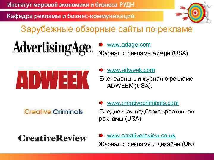 Зарубежные обзорные сайты по рекламе www. adage. com Журнал о рекламе Ad. Age (USA).