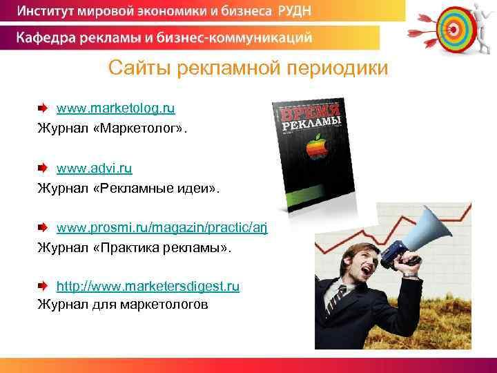 Сайты рекламной периодики www. marketolog. ru Журнал «Маркетолог» . www. advi. ru Журнал «Рекламные
