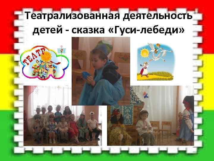 деятельность Театрализованная детей - сказка «Гуси-лебеди»