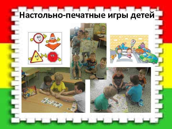 Настольно-печатные игры детей