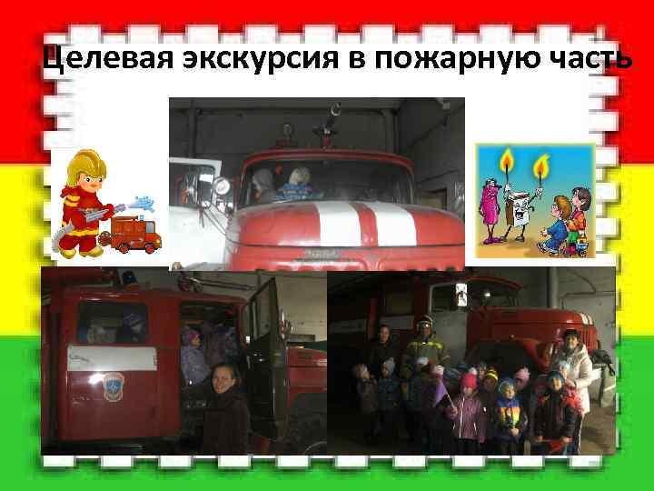 Целевая экскурсия в пожарную часть