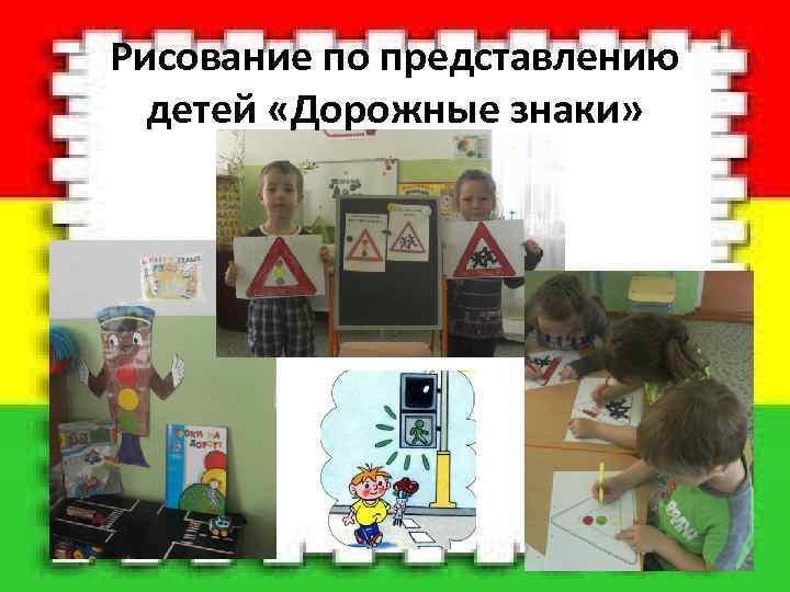 Рисование по представлению детей «Дорожные знаки»