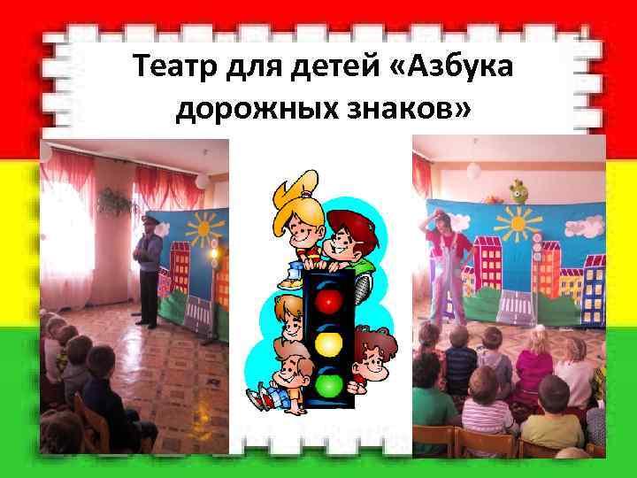 Театр для детей «Азбука дорожных знаков»