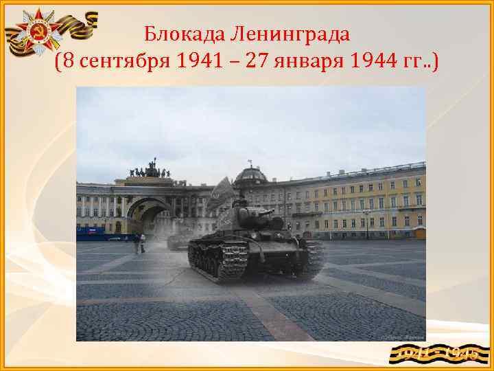Блокада Ленинграда (8 сентября 1941 – 27 января 1944 гг. . )