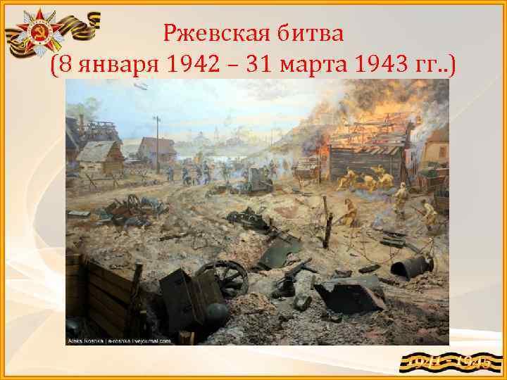 Ржевская битва (8 января 1942 – 31 марта 1943 гг. . )