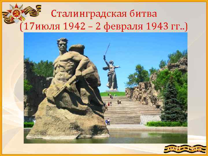 Сталинградская битва (17 июля 1942 – 2 февраля 1943 гг. . )