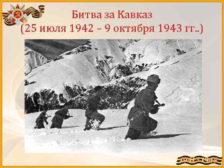Битва за Кавказ (25 июля 1942 – 9 октября 1943 гг. . )