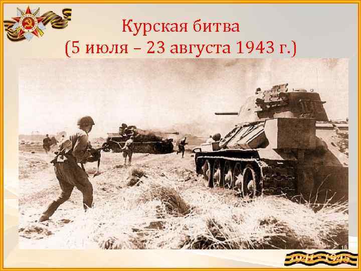 Курская битва (5 июля – 23 августа 1943 г. )