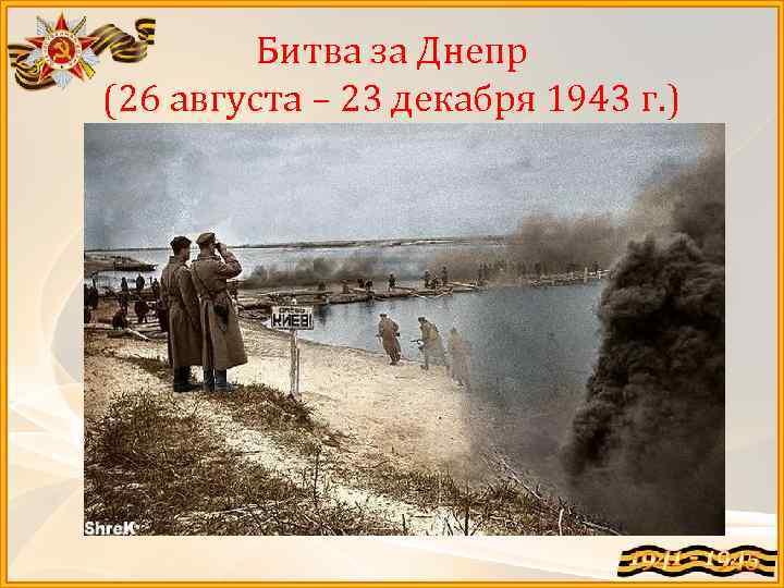 Битва за Днепр (26 августа – 23 декабря 1943 г. )