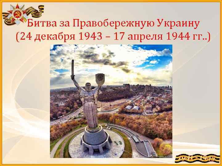 Битва за Правобережную Украину (24 декабря 1943 – 17 апреля 1944 гг. . )