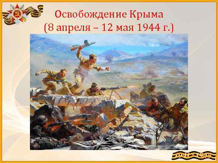 Освобождение Крыма (8 апреля – 12 мая 1944 г. )