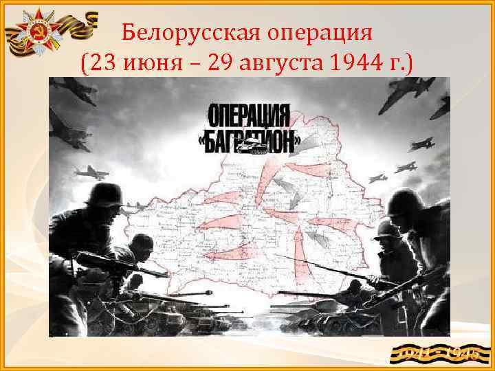 Белорусская операция (23 июня – 29 августа 1944 г. )