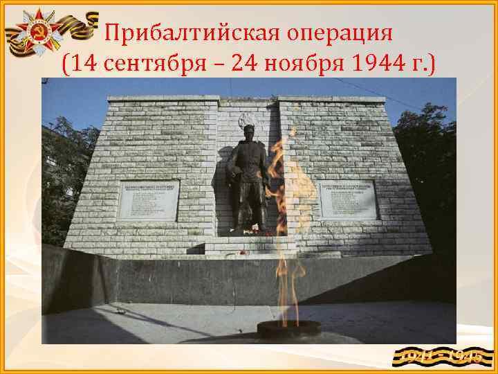 Прибалтийская операция (14 сентября – 24 ноября 1944 г. )