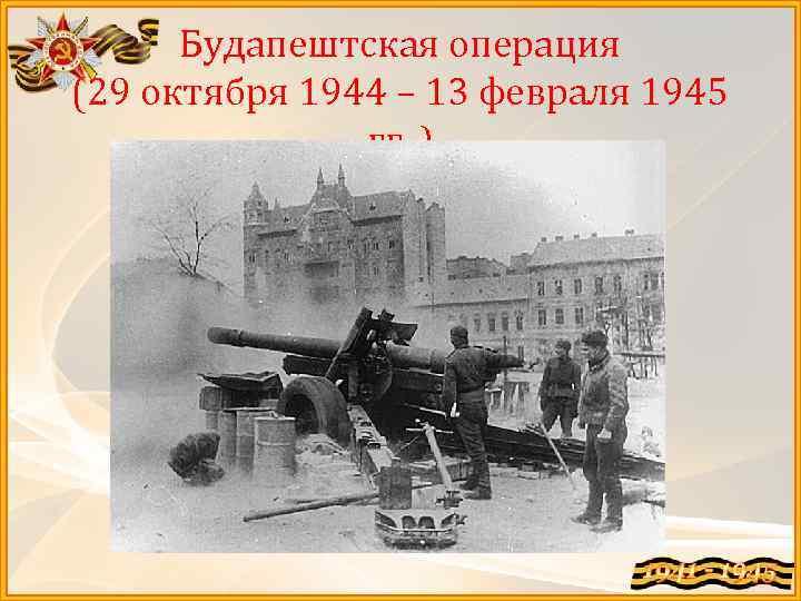 Будапештская операция (29 октября 1944 – 13 февраля 1945 гг. . )