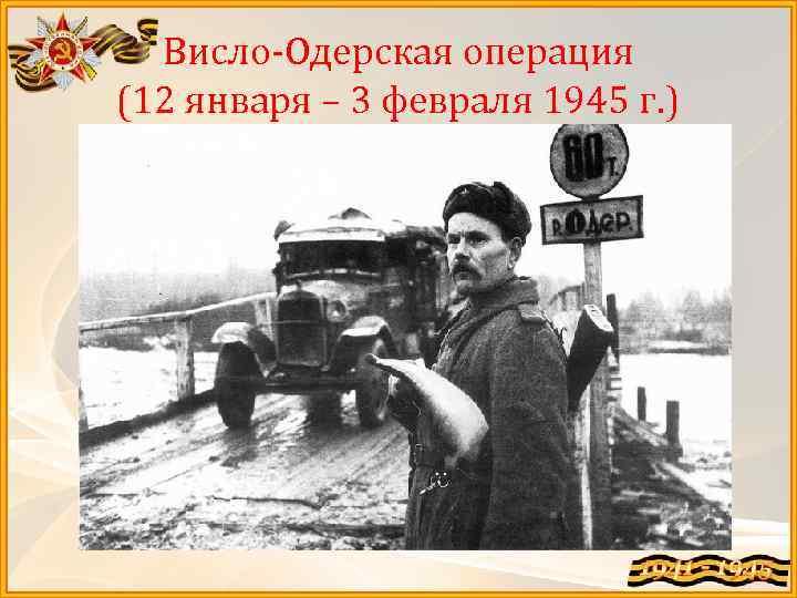Висло-Одерская операция (12 января – 3 февраля 1945 г. )
