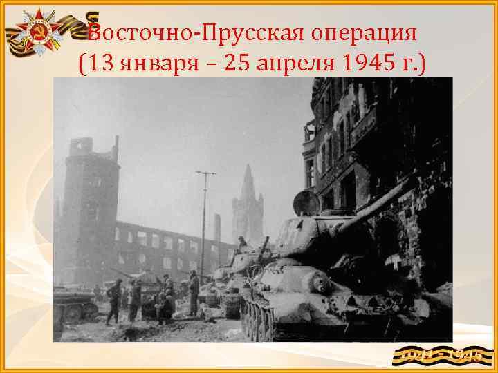 Восточно-Прусская операция (13 января – 25 апреля 1945 г. )