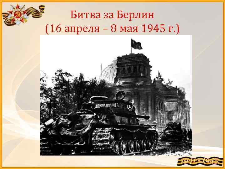 Битва за Берлин (16 апреля – 8 мая 1945 г. )