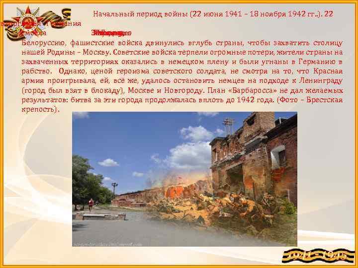 Начальный период войны (22 июня 1941 – 18 ноября 1942 гг. . ). 22