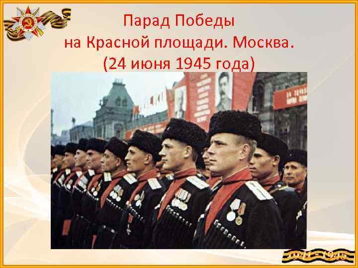 Парад Победы на Красной площади. Москва. (24 июня 1945 года)