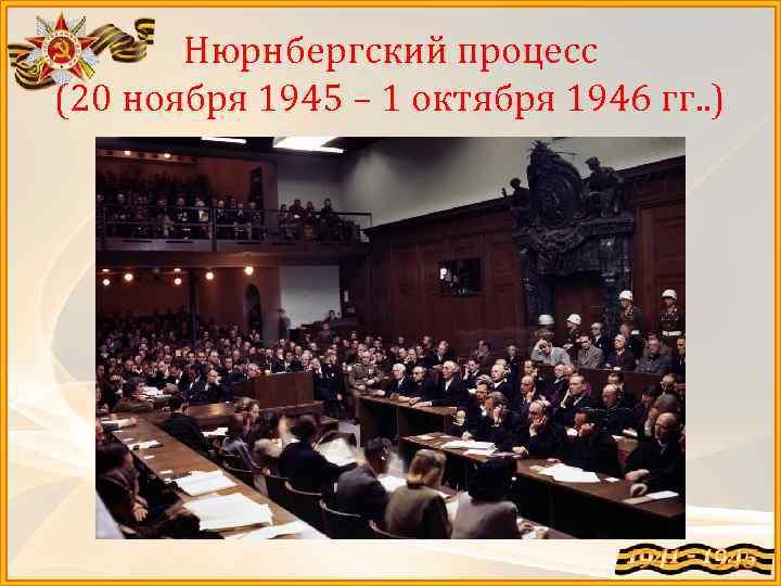 Нюрнбергский процесс (20 ноября 1945 – 1 октября 1946 гг. . )