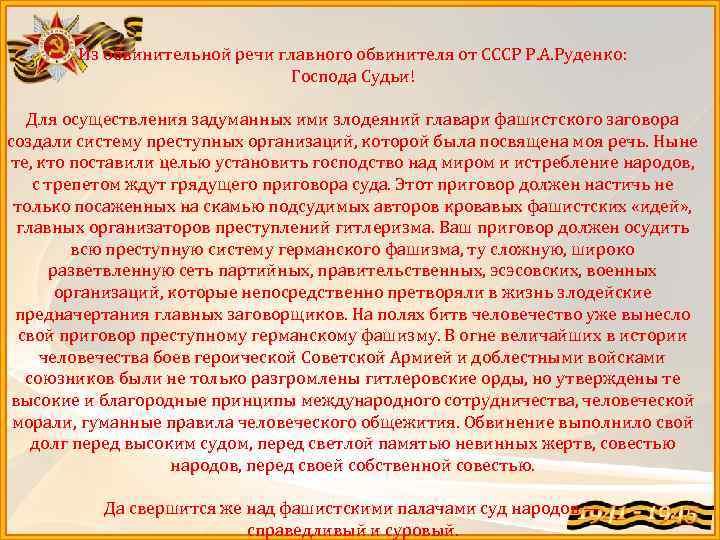 Из обвинительной речи главного обвинителя от СССР Р. А. Руденко: Господа Судьи! Для осуществления