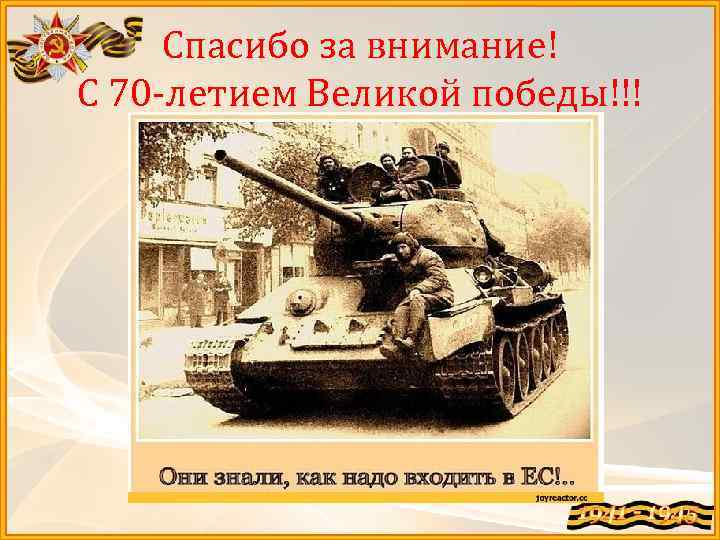 Спасибо за внимание! С 70 -летием Великой победы!!!