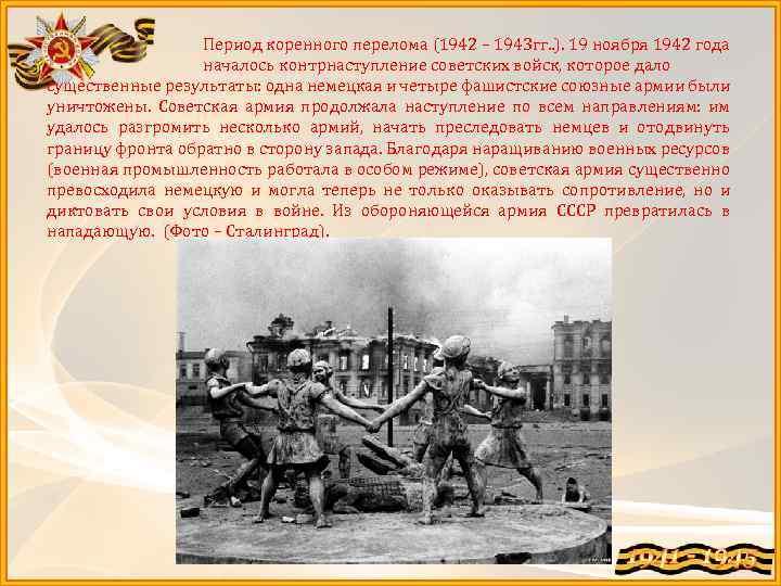 Период коренного перелома (1942 – 1943 гг. . ). 19 ноября 1942 года началось