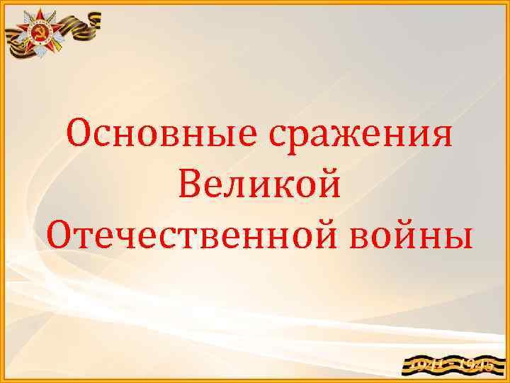 Основные сражения Великой Отечественной войны